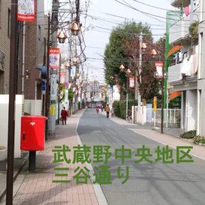 三谷通り商店会